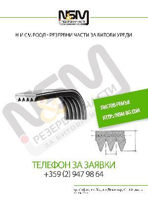 ПИСТОВ РЕМЪК - 1043J4MAEL черен