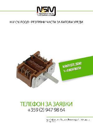 Ключ EGO 26310004 БЕКО - Двутактов Позиции: 1+0