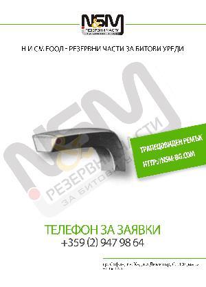 ТРАПЕЦОВИДЕН РЕМЪК - 10x6x1250